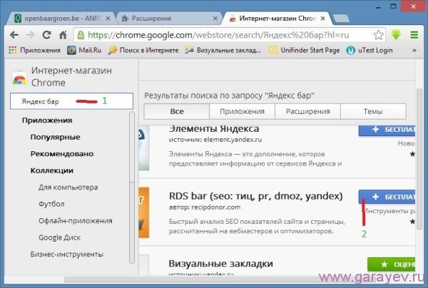 интернет магазин хром яндекс - Софт-Портал - photo#5