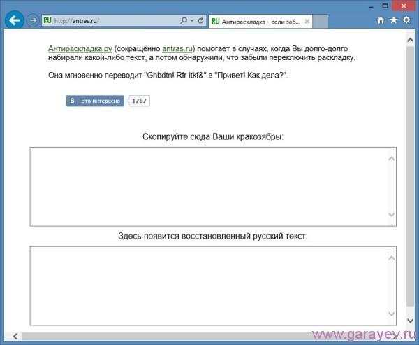 исправление текста онлайн