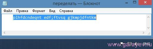кракозябры в windows 8