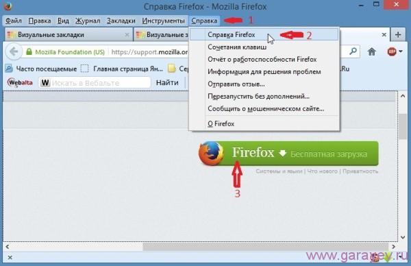 обновить плагины Mozilla Firefox