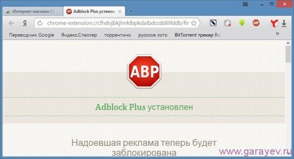 фильтр рекламы для Яндекс браузера