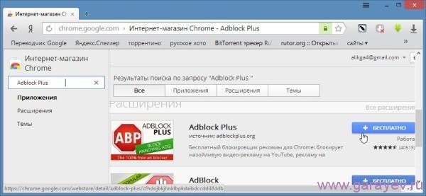 отключение рекламы в Яндекс браузере
