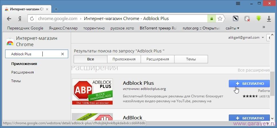 Отключение Рекламы В Яндекс Браузере - фото 4