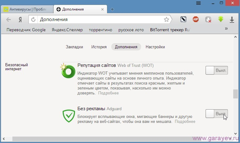 блокатор рекламы для Яндекс браузера