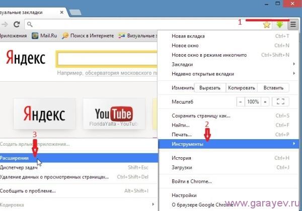 обновить плагины google chrome