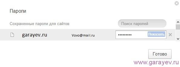 где сохраняются пароли в Яндексе