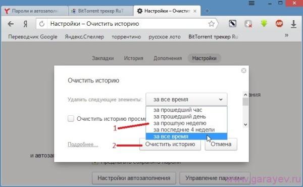 как посмотреть историю Яндекс браузера