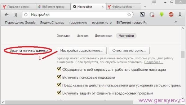 очистить историю просмотров в Яндексе