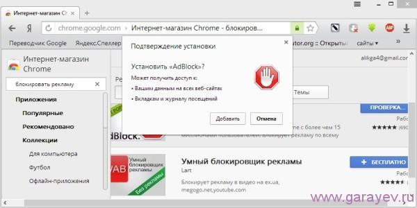 яндекс браузер защита от рекламы
