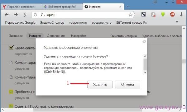 как чистить историю в Яндексе