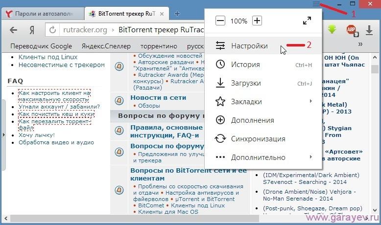 Как сделать чтобы браузер не сохранял историю 573