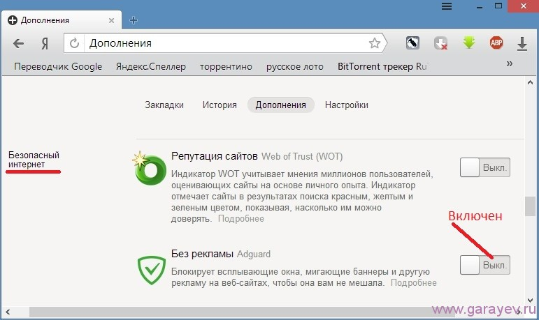 Блокировка рекламы яндекс браузер