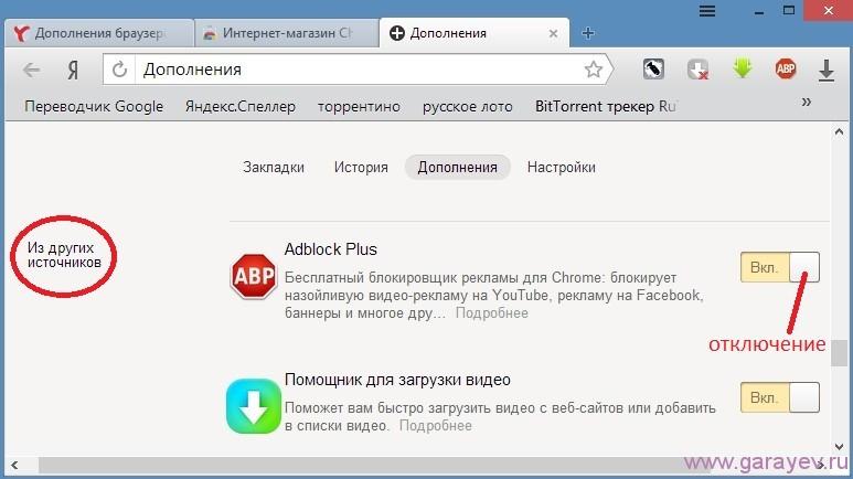 расширения для яндекс браузера дополнения