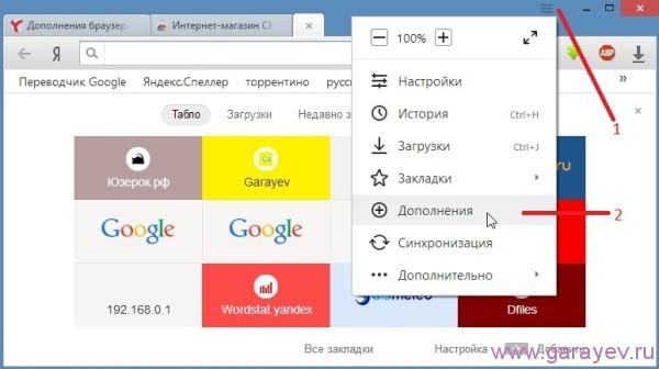 установлено или нет дополнения для Яндекс браузера adblock