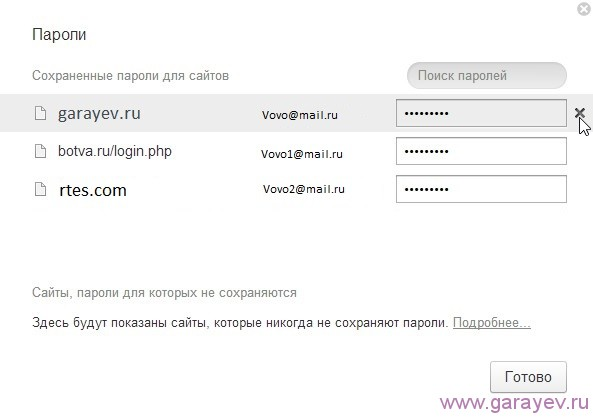 где хранятся пароли яндекс браузера