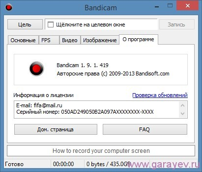 Bandicam кряк на русском