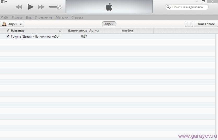 как сделать рингтон через iTunes