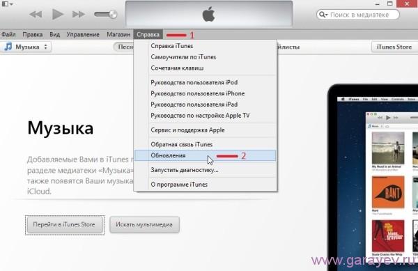как обновить iTunes на компьютере