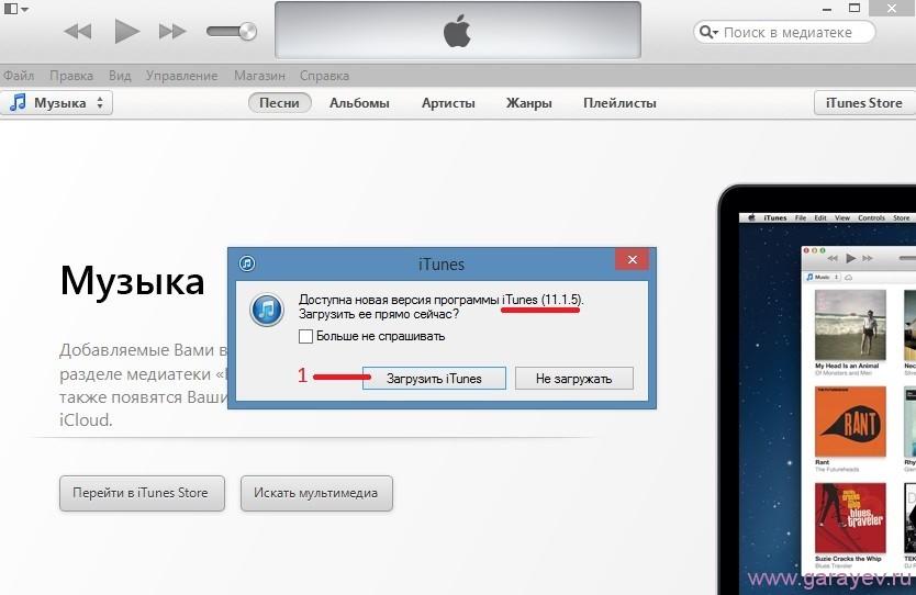 Ошибка при обновлении iTunes не возникла