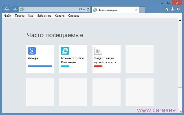 internet explorer панель закладок