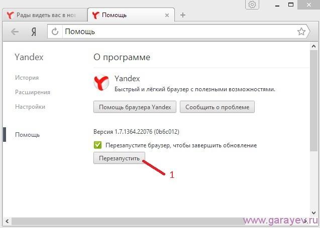 обновить Яндекс браузер турбо