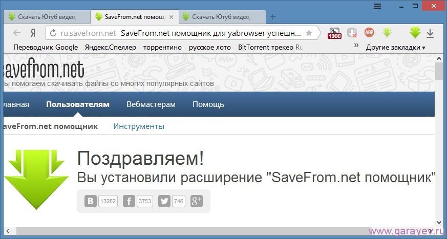 Save From Net скачать программу бесплатно - фото 10