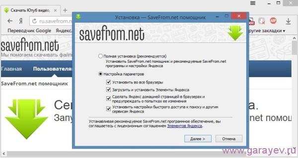 1 SaveFrom.net