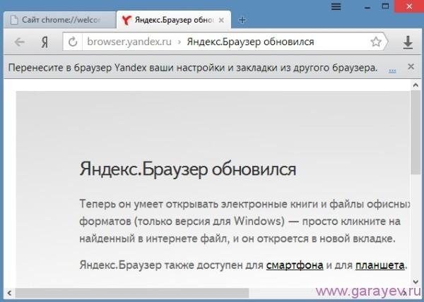 обновить браузер Яндекс интернет