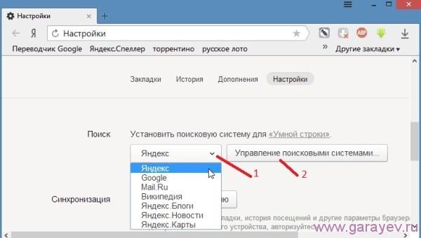 установить поисковик Яндекс по умолчанию