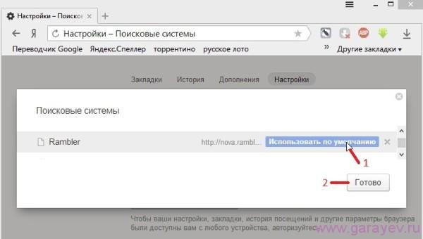 сделать Яндекс страницей по умолчанию