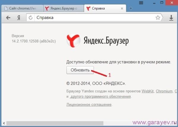 скачать обновленную версию Яндекс браузера