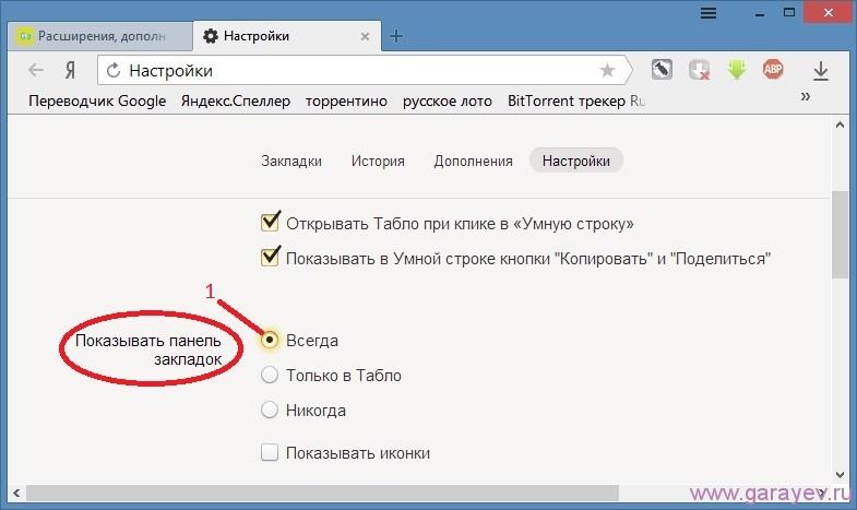 Как Восстановить Панель Закладок В Яндексе - фото 11