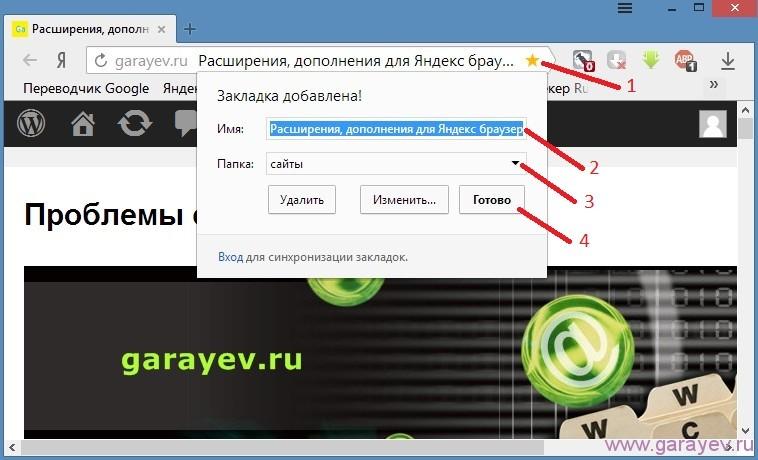 Как Восстановить Панель Закладок В Яндексе - фото 6