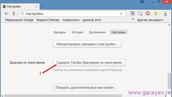 как настроить Яндекс по умолчанию