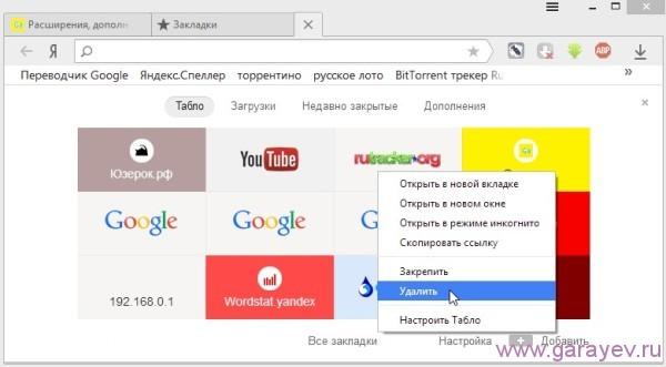 как восстановить закладки Яндекс браузера