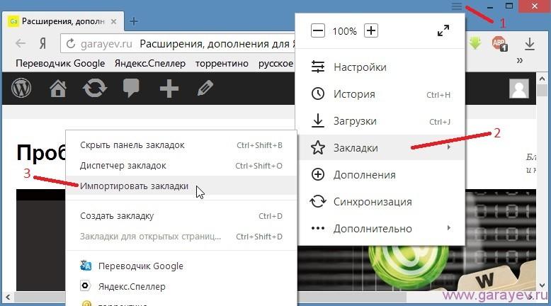Как сделать закладку на браузере яндекс