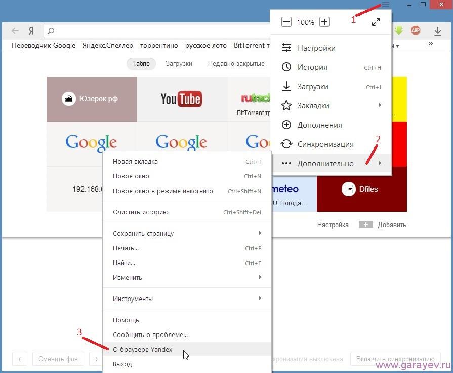 Как обновить яндекс браузер бесплатно - b39