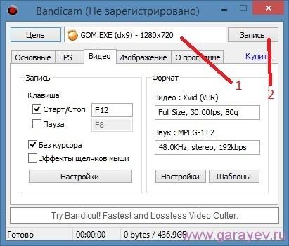 Как сделать скриншот экрана в бандикам
