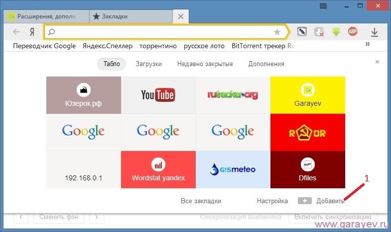 Как Восстановить Панель Закладок В Яндексе - фото 2
