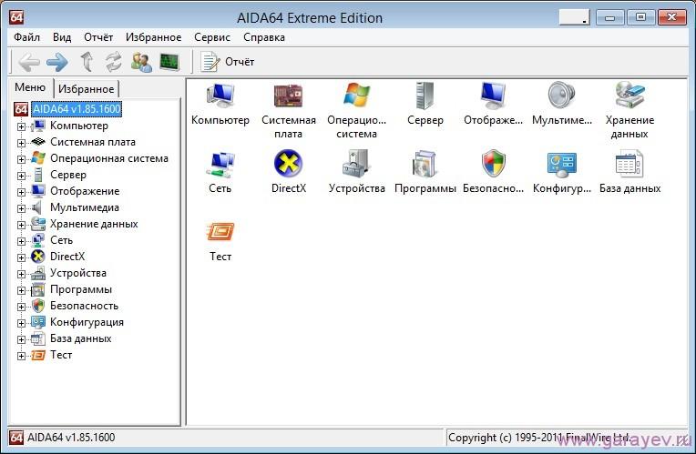 AIDA64 руководство по использовантю