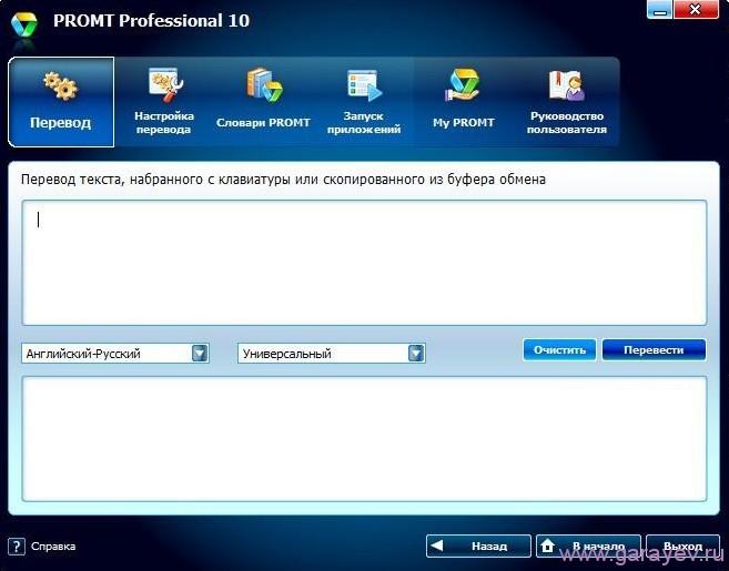 Promt professional expert 12 build 12020 торрент - b