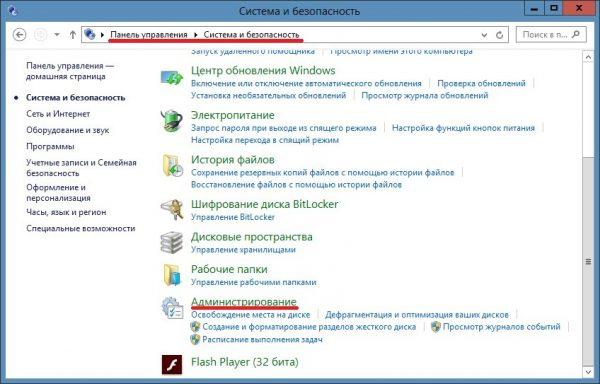 Как запустить защитник Windows 8