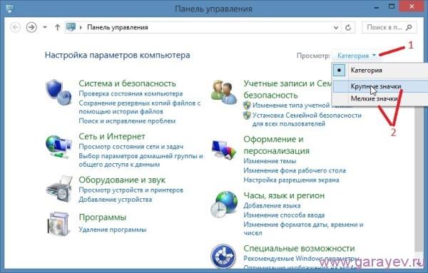 Как включить защитник Windows 8