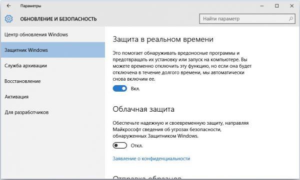 Отключился защитник Windows 10