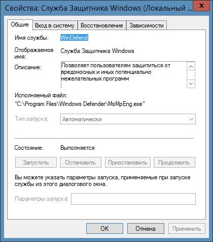 Включить защитник Windows 8,1