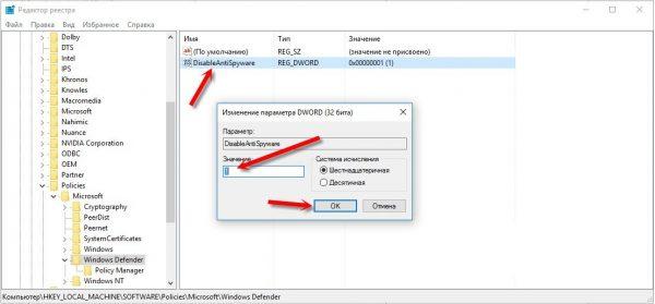 Защитник Windows приложение отключено