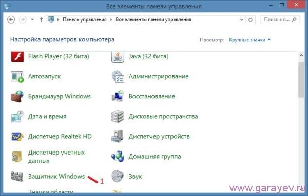 Как включить защитник Windows 7