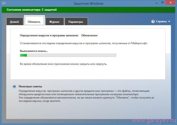 Скачать защитник Windows 8 бесплатно