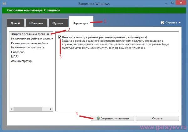 Почему не включается защитник Windows 8