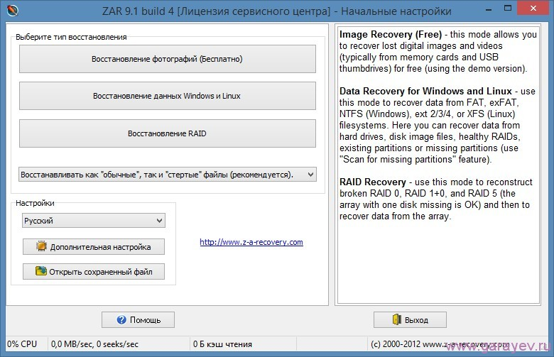 zero assumption recovery бесплатно